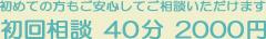 初回カウンセリング40分2000円