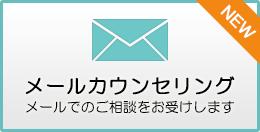 メール無料カウンセリング相談