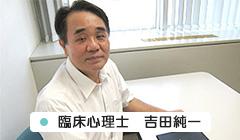 臨床心理士 吉田純一
